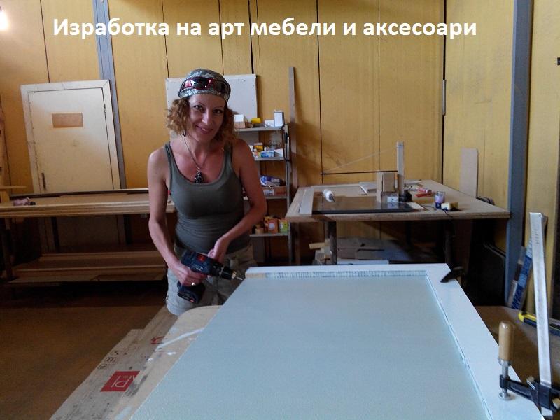 Изработка на арт мебели и аксесоари за интериора с фиксиран бюджет