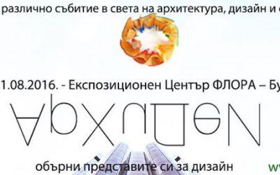 Архидеи – Бургас, Флора / 15.08 – 21.08 /