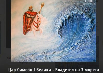 Барелефна картина, символизираща Цар Симеон Велики